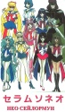 Smaller image of previous one w/'SailorMoon Neo' written in Cyrillic (Russian) [unknown- EMAIL]