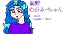 A computer drawn pic of Umino Megami, complete with her name in Japanese (and done properly too!) [Missy Rose]