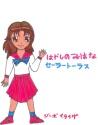 Chibi Mihana-chan [Eliza]